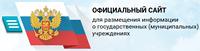 сайт для размещения информации о государственных (муниципальных) учреждениях BUS.GOV.RU