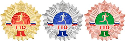 новый дизайн значков ГТО