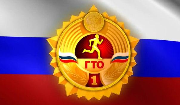http://www.nz-sport.ru/images/gto_07_2016/Mim6ZUxCxhk.jpg