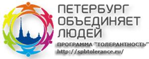 Программа «Толерантность»
