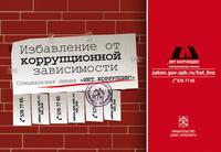 Специальная линия «Нет коррупции»