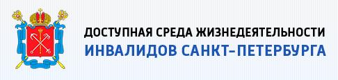 Доступная среда жизнедеятельности инвалидов Санкт-Петербурга